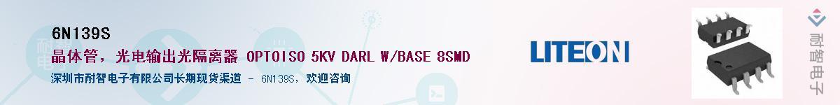 6N139S供应商-耐智电子