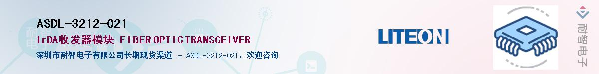 ASDL-3212-021供应商-耐智电子