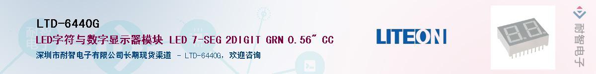 LTD-6440G供应商-耐智电子