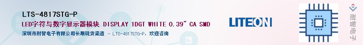 LTS-4817STG-P供应商-耐智电子