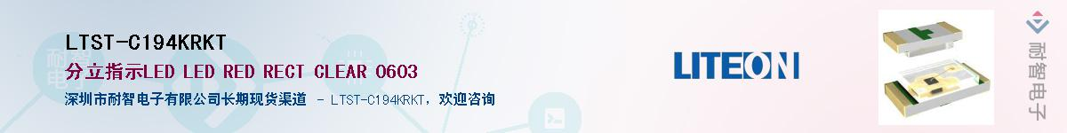LTST-C194KRKT供应商-耐智电子