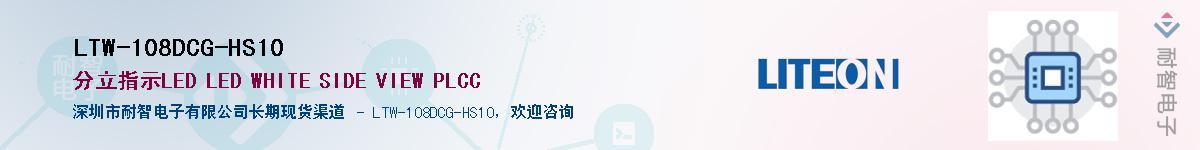 LTW-108DCG-HS10供应商-耐智电子