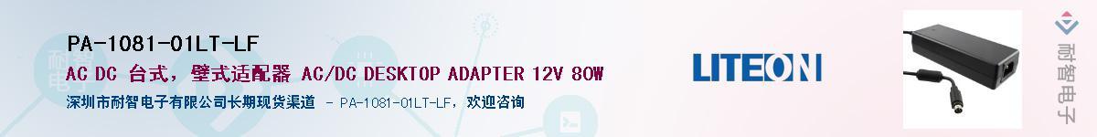 PA-1081-01LT-LF供应商-耐智电子