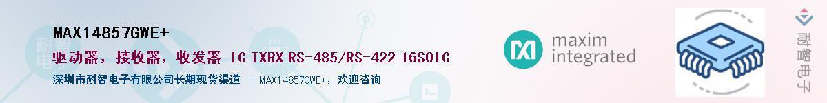 MAX14857GWE+供应商-耐智电子