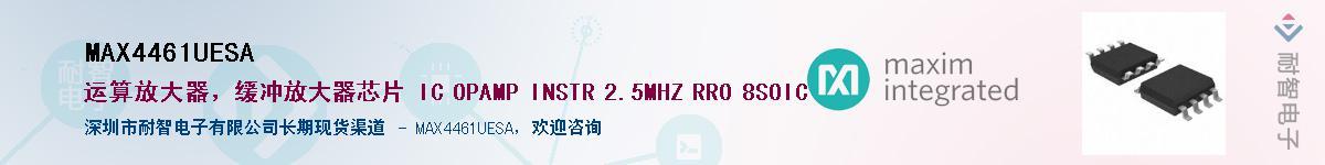 MAX4461UESA供应商-耐智电子