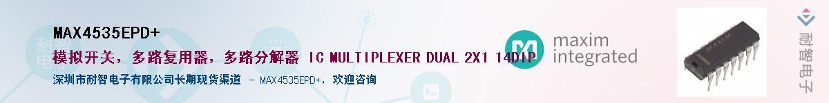 MAX4535EPD+供应商-耐智电子
