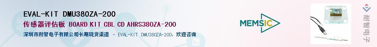 EVAL-KIT DMU380ZA-200供应商-耐智电子
