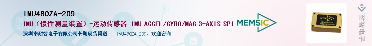 IMU480ZA-209供应商-耐智电子