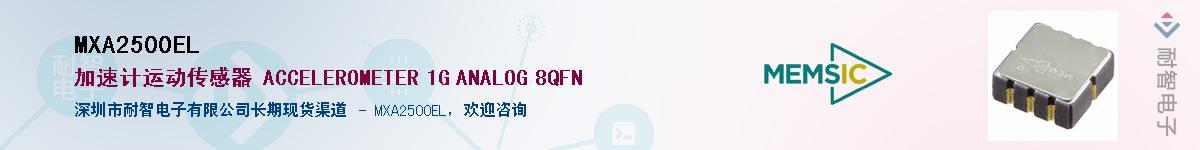 MXA2500EL供应商-耐智电子