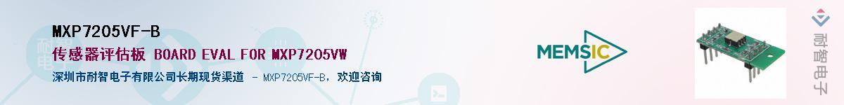 MXP7205VF-B供应商-耐智电子