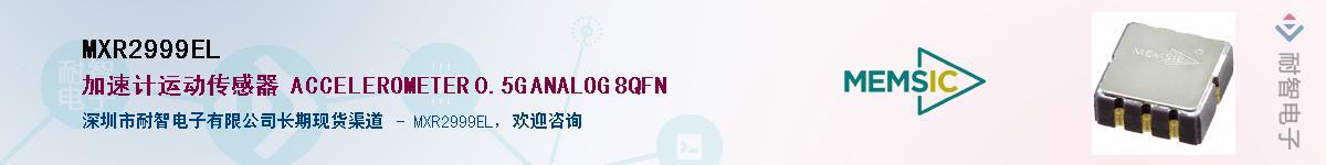 MXR2999EL供应商-耐智电子