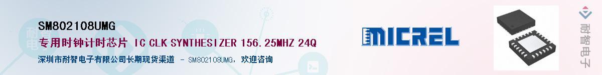 SM802108UMG供应商-耐智电子