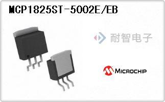 MCP1825ST-5002E/EB代理