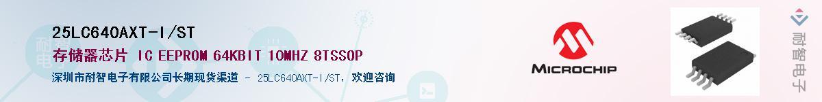 25LC640AXT-I/ST供应商-耐智电子