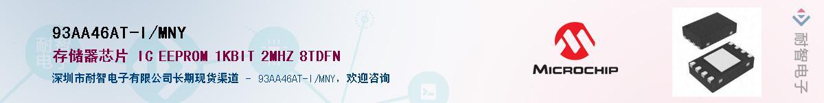 93AA46AT-I/MNY供应商-耐智电子