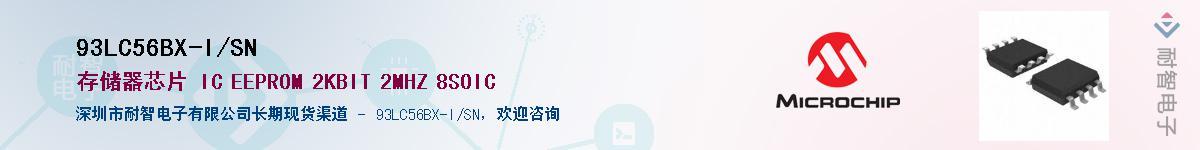 93LC56BX-I/SN供应商-耐智电子