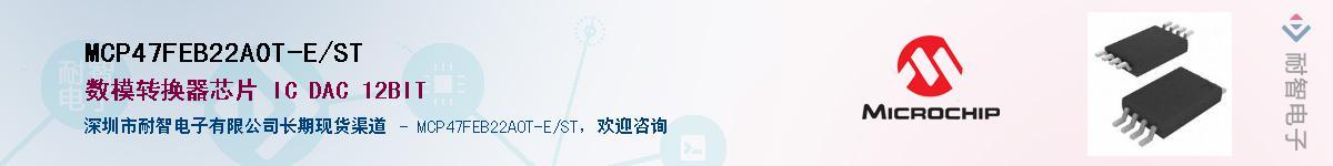 MCP47FEB22A0T-E/ST供应商-耐智电子