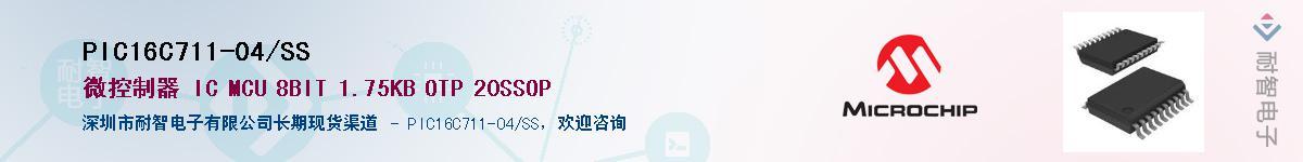 PIC16C711-04/SS供应商-耐智电子