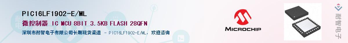 PIC16LF1902-E/ML供应商-耐智电子