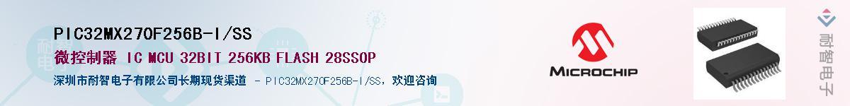 PIC32MX270F256B-I/SS供应商-耐智电子