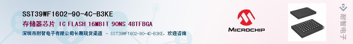 SST39WF1602-90-4C-B3KE供应商-耐智电子
