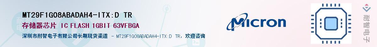 MT29F1G08ABADAH4-ITX:D TR供应商-耐智电子