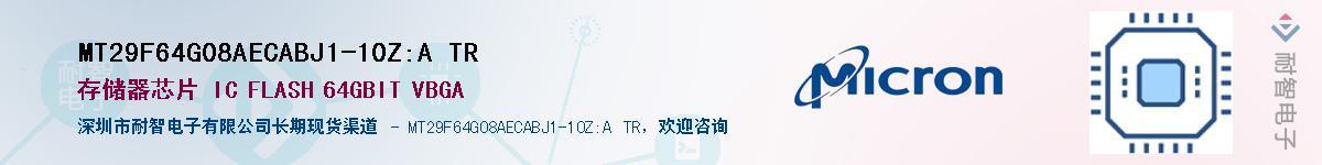 MT29F64G08AECABJ1-10Z:A TR供应商-耐智电子