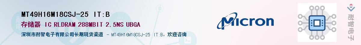 MT49H16M18CSJ-25 IT:B供应商-耐智电子