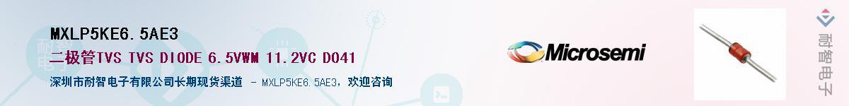 MXLP5KE6.5AE3供应商-耐智电子