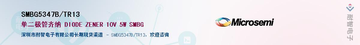 SMBG5347B/TR13供应商-耐智电子