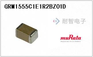 Murata公司的陶瓷电容器-GRM1555C1E1R2BZ01D