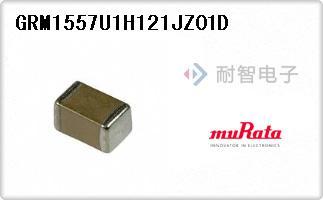 Murata公司的陶瓷电容器-GRM1557U1H121JZ01D