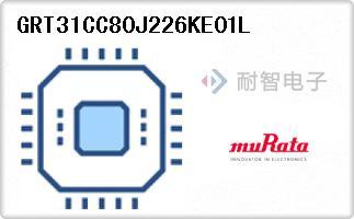Murata公司的陶瓷电容器-GRT31CC80J226KE01L