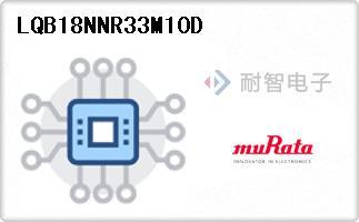 LQB18NNR33M10D代理