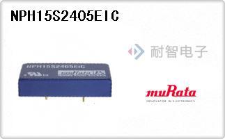 Murata公司的直流转换器-NPH15S2405EIC