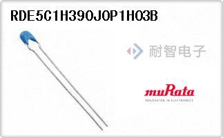 Murata公司的陶瓷电容器-RDE5C1H390J0P1H03B