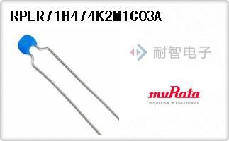RPER71H474K2M1C03A