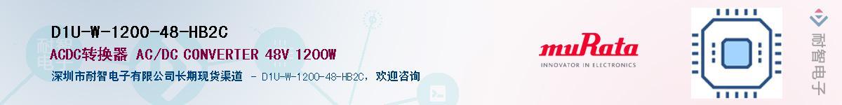D1U-W-1200-48-HB2C供应商-耐智电子