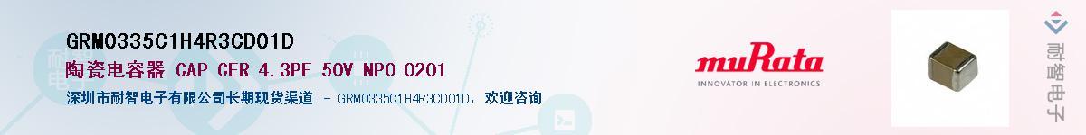 GRM0335C1H4R3CD01D供应商-耐智电子