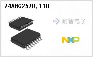 NXP公司的信号开关,多路复用器,解码器芯片-74AHC257D,118