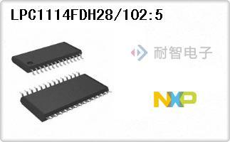 LPC1114FDH28/102:5代理