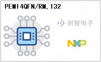 NXP公司的EMI/RFI滤波器-PEMI4QFN/RM,132
