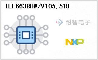 NXP公司的RF接收器-TEF6638HW/V105,518
