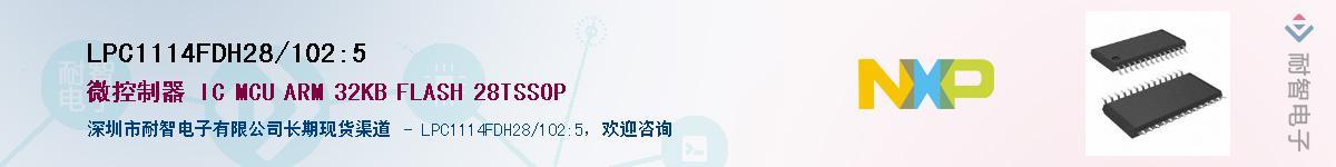 LPC1114FDH28/102:5供应商-耐智电子
