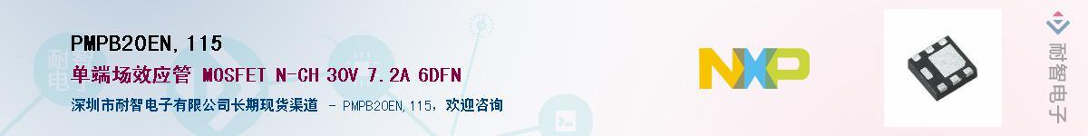 PMPB20EN,115供应商-耐智电子