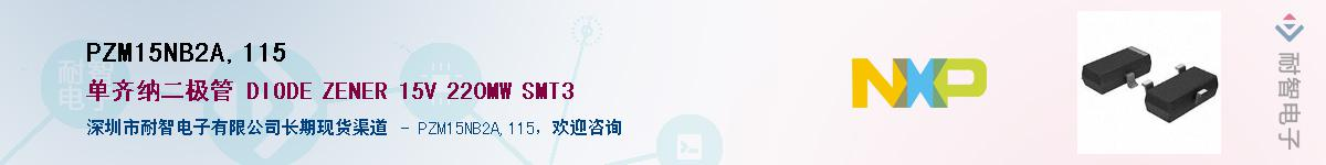 PZM15NB2A,115供应商-耐智电子