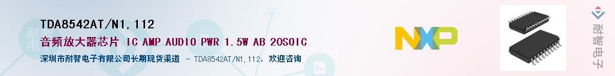 TDA8542AT/N1,112供应商-耐智电子