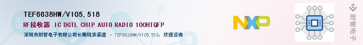 TEF6638HW/V105,518供应商-耐智电子