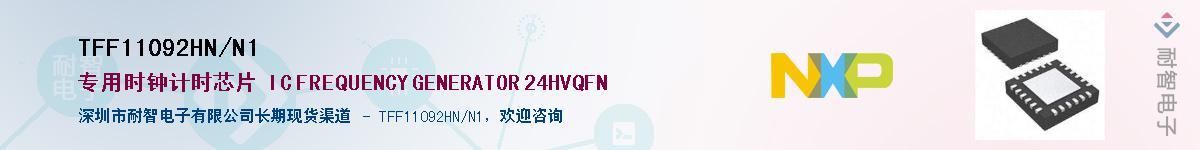 TFF11092HN/N1供应商-耐智电子