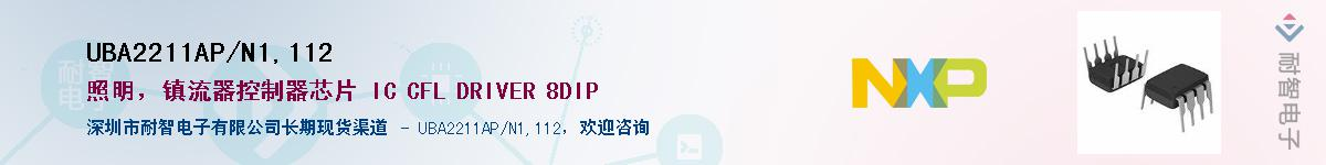 UBA2211AP/N1,112供应商-耐智电子